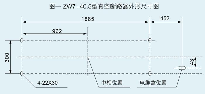 ZW7-40.5/T1600-31.5 型户外文流高压真空断路器,符合我国电网实际使用要求,该产品具有设计合理、外形新颖、安全可靠、维护简便、电寿命长等优点。是35kV 户外多油断路器更新换代的理想产品,断路器可内装三台具有最多四种变比的、四个副绕组(两组供计量、测量,两组供保护用)的电流互感器。产品符合:GB1984-2003 国家标准要求。 产品用途及特点